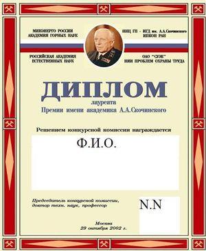 Официальный сайт комитета премии имени академика А.А.Скочинского